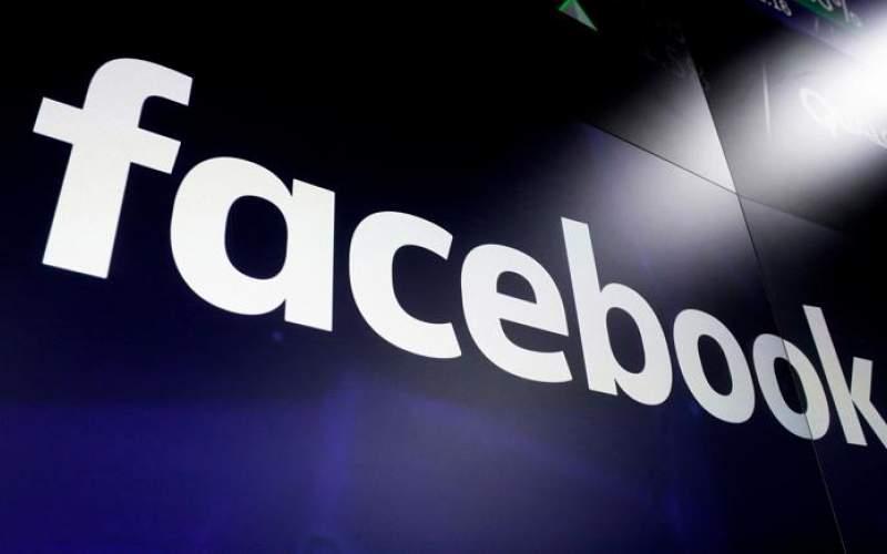ایتالیا فیسبوک را به پرداخت جریمه محکوم کرد