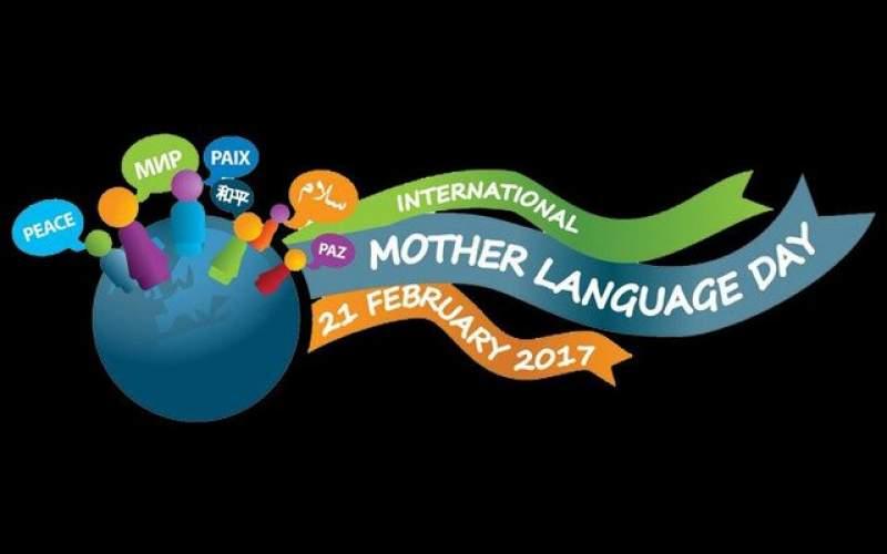 فراموشی زبان مادری؛ خاموشی صدای اجداد