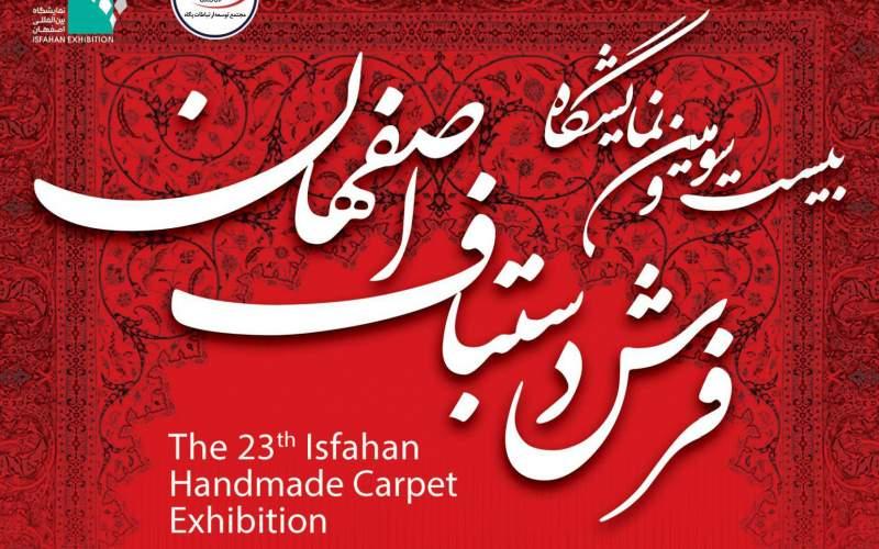 بیست و سومین نمایشگاه فرش دستباف اصفهان