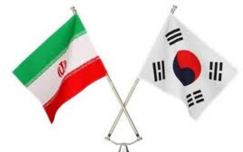 کرهجنوبی آزادسازیداراییهای ایران ر مشروط کرد