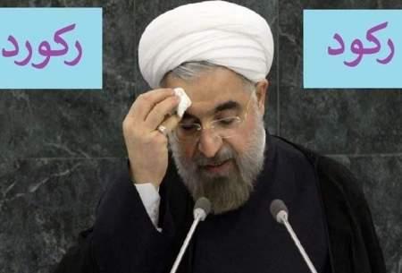 نگاه مردم به عملکرد دولت روحانی