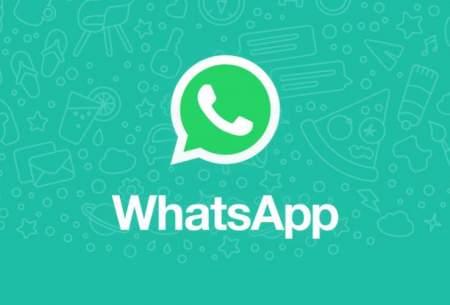 مهلت جدید واتساپ برای موافقت کاربران