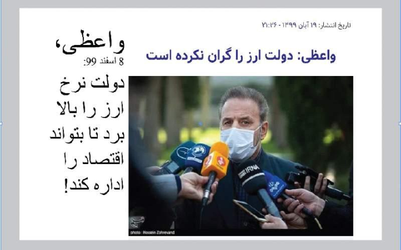 رئیس دفتر روحانی: دلار را گران کردیم تا کشور را اداره کنیم