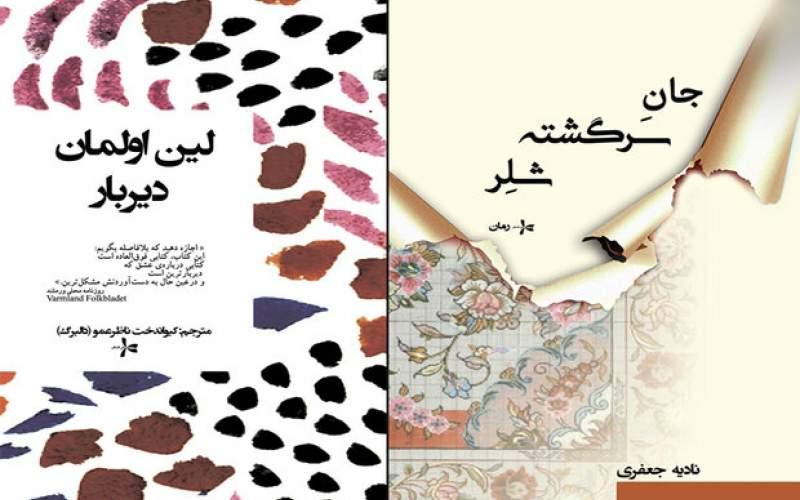 دومین ترجمه از آثار دختراینگمار برگمان چاپ شد