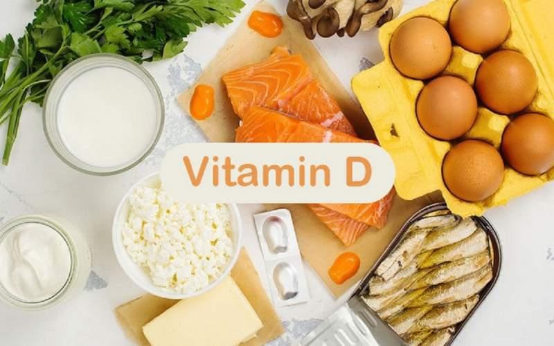 چگونه نیاز بدن به ویتامین D را تامین کنیم؟