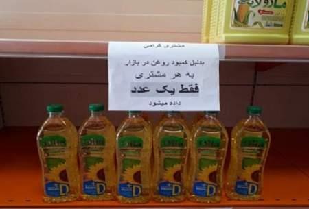 سهمیهبندی روغن در تهران