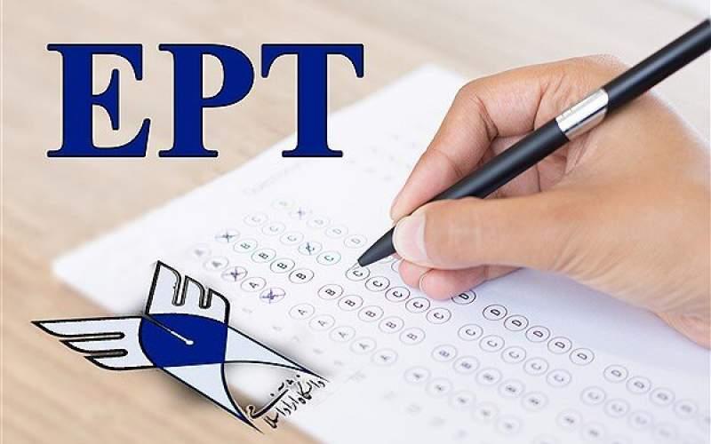 نتایج دو آزمون دانشگاه آزاد اعلام شد