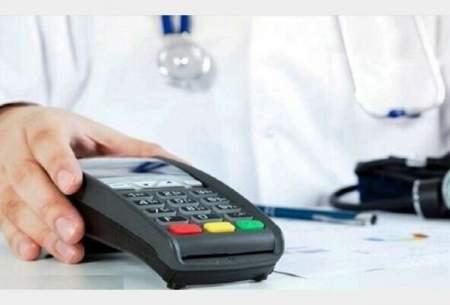 مصوبه مجلس درباره صاحبان مشاغل پزشکی