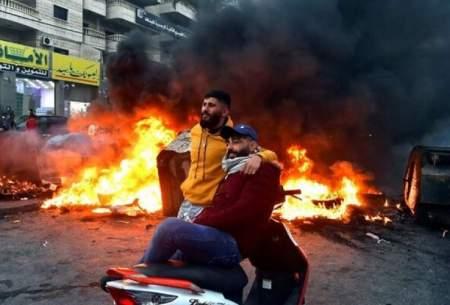 اعتراضات لبنانیها علیه اوضاع بد معیشتی