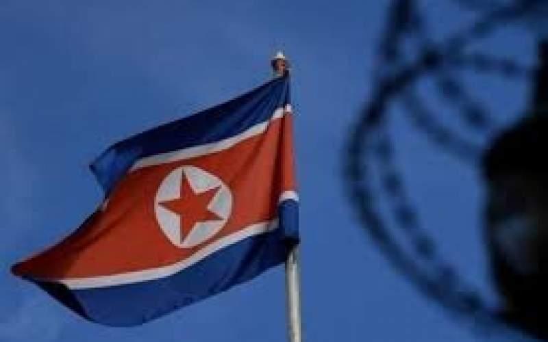 کره شمالی تحریمهای سازمان ملل را نقض کرد