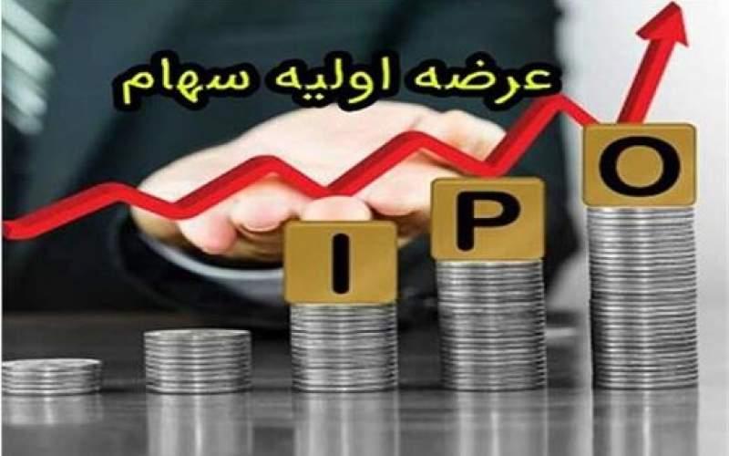 2 عرضه اولیه در راه بازار سرمایه