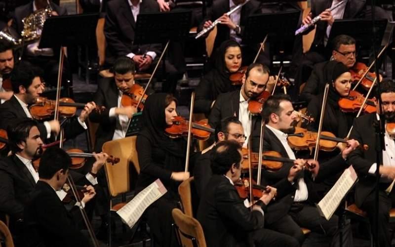 دومین اجرای آنلاین ارکستر ملی ایران در کرونا