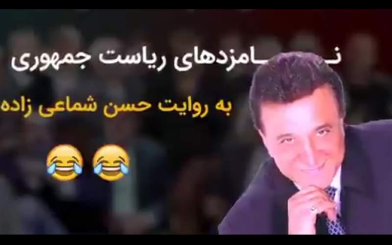 شوخی با کاندیداهای رییسجمهوری با ترانه عموحسن شماعیزاده!