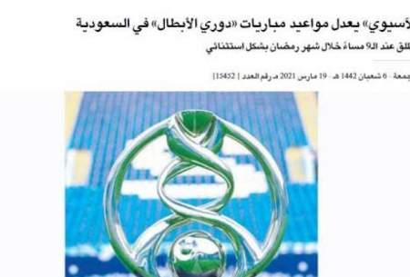ساعت عجیب برگزاری لیگ قهرمانان آسیا