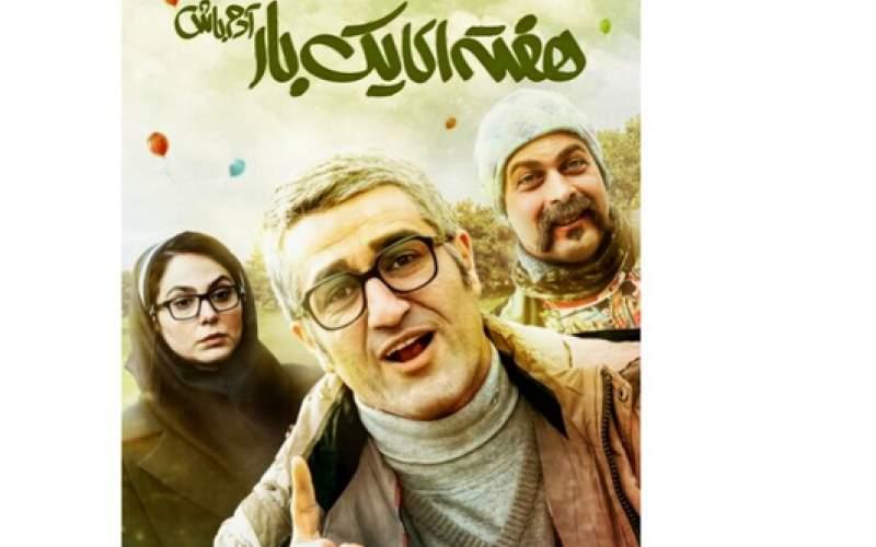 اکران نوروزی یک کمدی با بازی پژمان جمشیدی