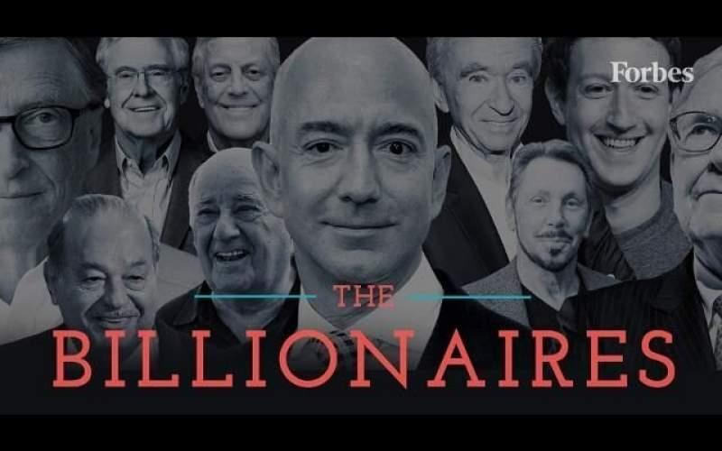 تازهترین بهروزرسانی فهرست ثروتمندان جهان
