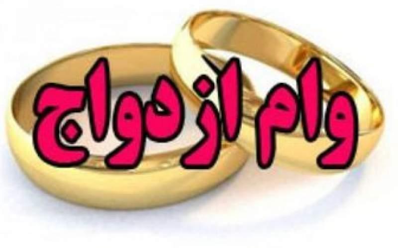وام ازدواج ٢٠٠میلیون تومان شد