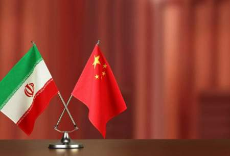 چین، دولت ایران را به رسمیت نمیشناسد؟