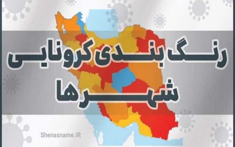 سه شهر خراسان شمالی نارنجی شد