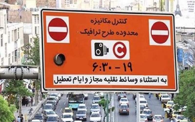 ساعت اجرای طرح ترافیک برای امسال اعلام شد