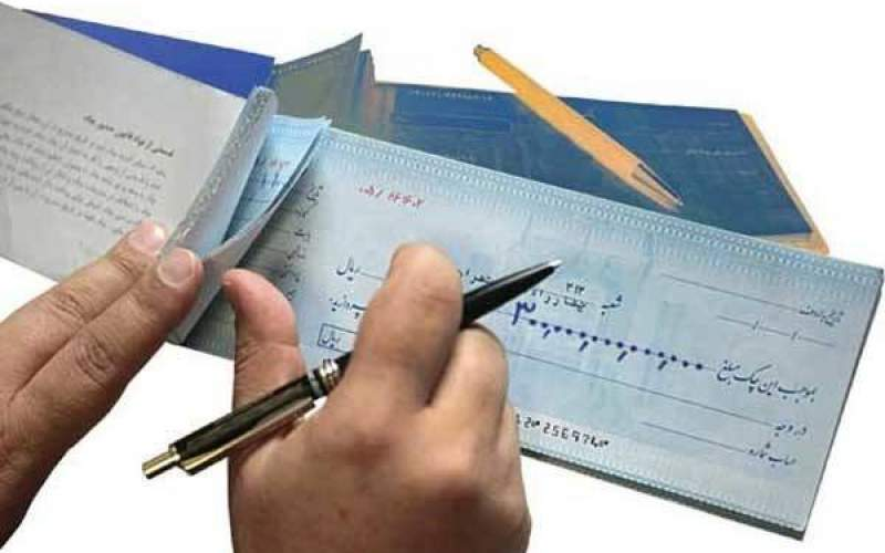 با هرکارت بانکی میتوان چکهای جدیدرا ثبت کرد