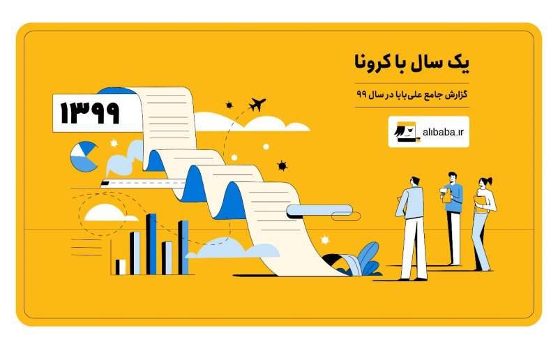 علی بابا، همچنان در صدر صنعت سفر و گردشگری ایران