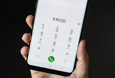معرفی رمزهای مخفی تلفن های سامسونگ