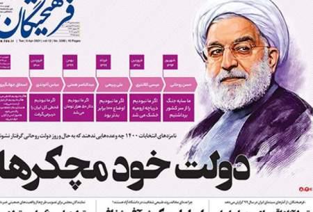 دولت روحانی؛ دولت خودمچکرهاست