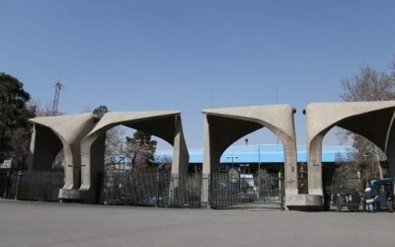 نحوه فعالیت کارمندان دانشگاه تهران اعلام شد