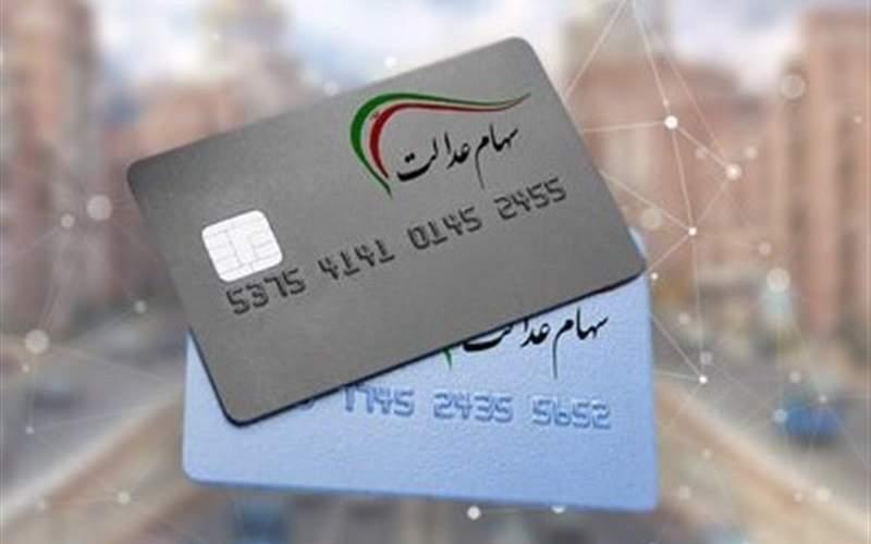 پرداخت وام با کارت اعتباری سهام عدالت