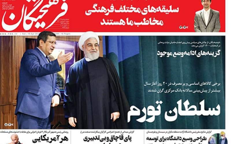 روحانی سلطان تورم در ایران است