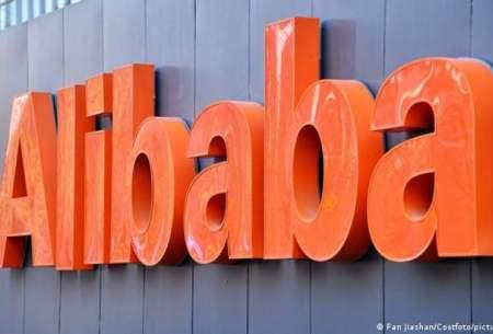 دولت چین علیبابا را ۲،۳ میلیارد یورو جریمه کرد