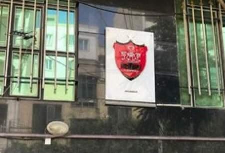 اعتراض رسمی باشگاه پرسپولیس به حکم شستا