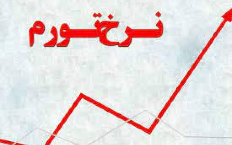 دلایل اصلی بالا بودن نرخ تورم در ایران