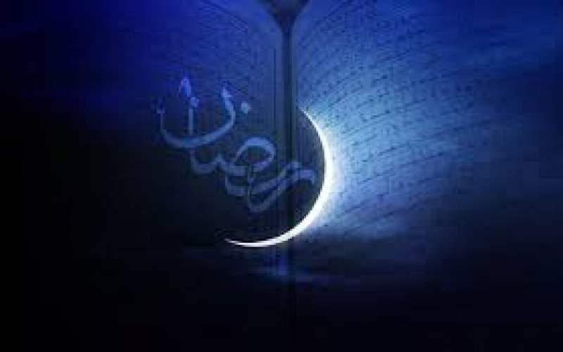 سهشنبه در کدام کشورها آغاز ماه رمضان است