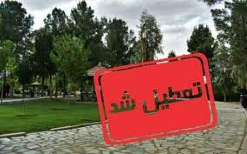 ورود به پارکها و بوستانهای تهران ممنوع شد