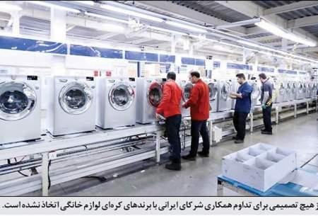 کرهایها پشت چراغ قرمز بازار لوازم خانگی ایران