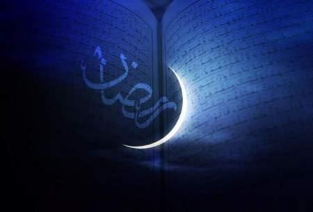 ستاد استهلال روز اول ماه رمضان رامشخص کرد