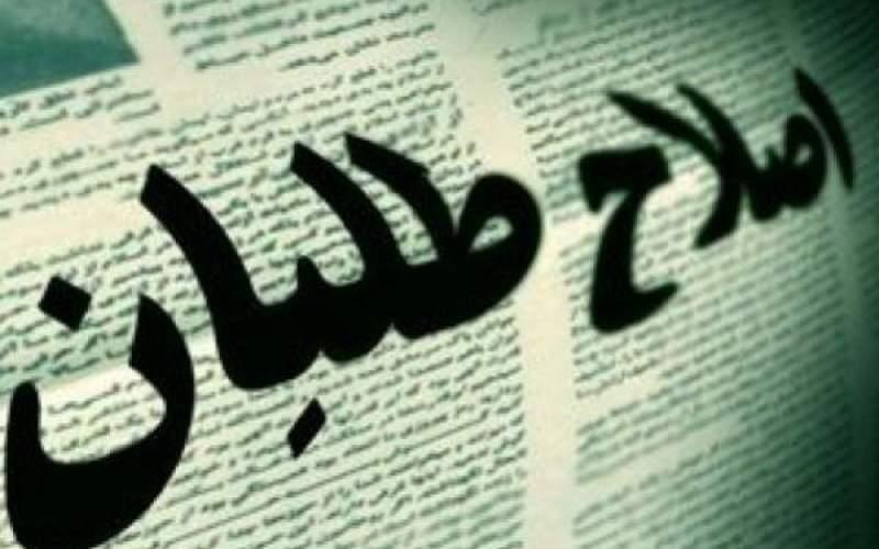 دست اصلاح طلبان در انتخابات خالی شد
