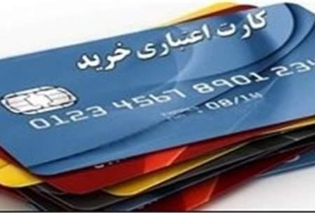 شرط دریافت کارت اعتباری سهام عدالت چیست؟