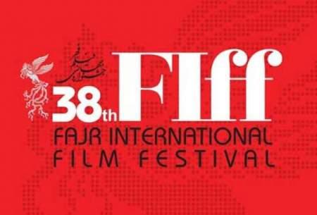 ۳۱۲ فیلم متقاضی حضوردر جشنواره جهانی فجر