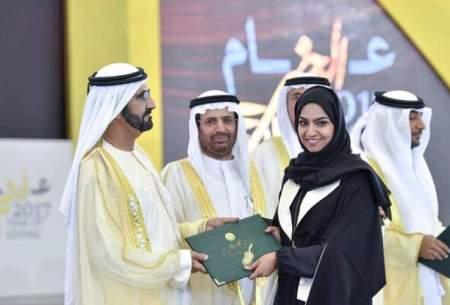 برنامه امارات برای كمك به دانشجویان