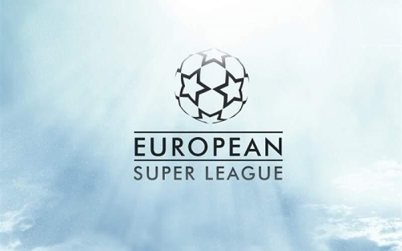 زلزله مهیب در فوتبال؛ سوپرلیگ اروپا متولد شد!