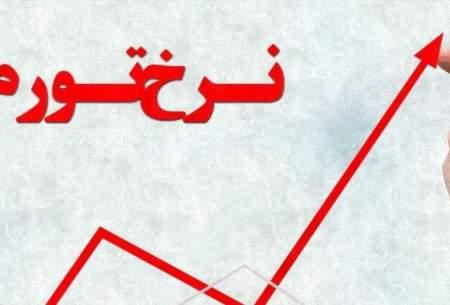 چهار عامل تورمزا در اقتصاد ایران