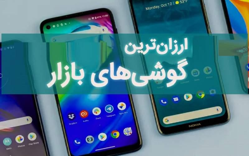 گوشی های ارزان قیمت در بازار کدام است؟