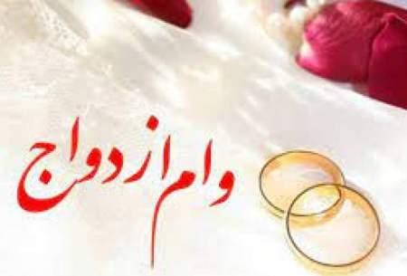 اعلام شروط و روند پرداخت وام ازدواج