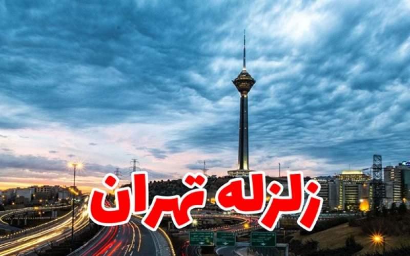 زلزله در کمین تهران است