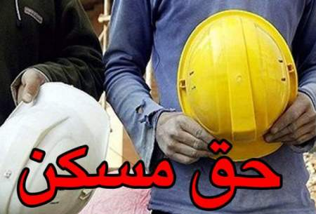 جامعه کارگری منتظر تصویب حق مسکن