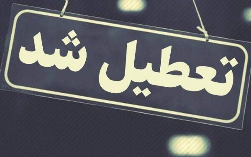 تعطیلی اصناف در تهران یک هفته دیگر تمدید شد