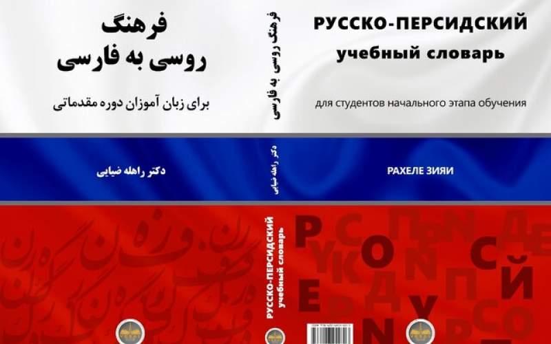 «فرهنگ روسی به فارسی» منتشر شد